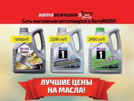 Лучшие цены на моторные масла!