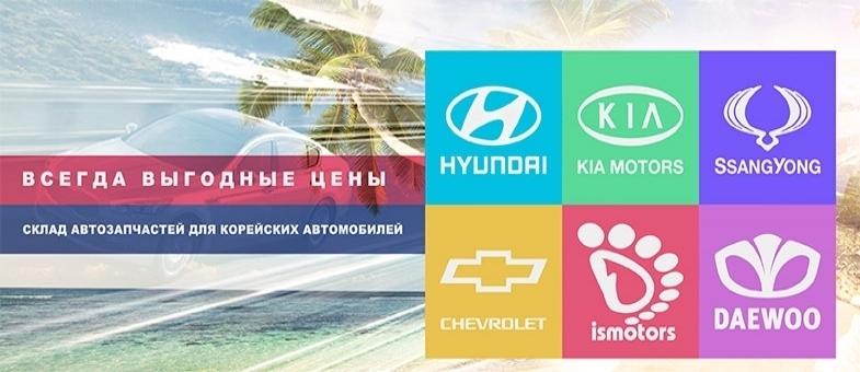 Широкий спектр запчастей для корейских автомобилей: Chevrolet, Daewoo, Hyundai, KIA, SsangYong