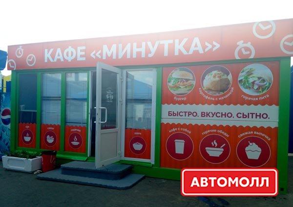 Кафе ТСК «АвтоМОЛЛ»
