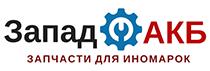 Запад-АКБ (ИП Хазипов В.Р.) Модуль 16