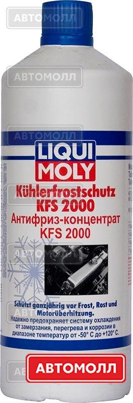 KFS 2000 1L Синий