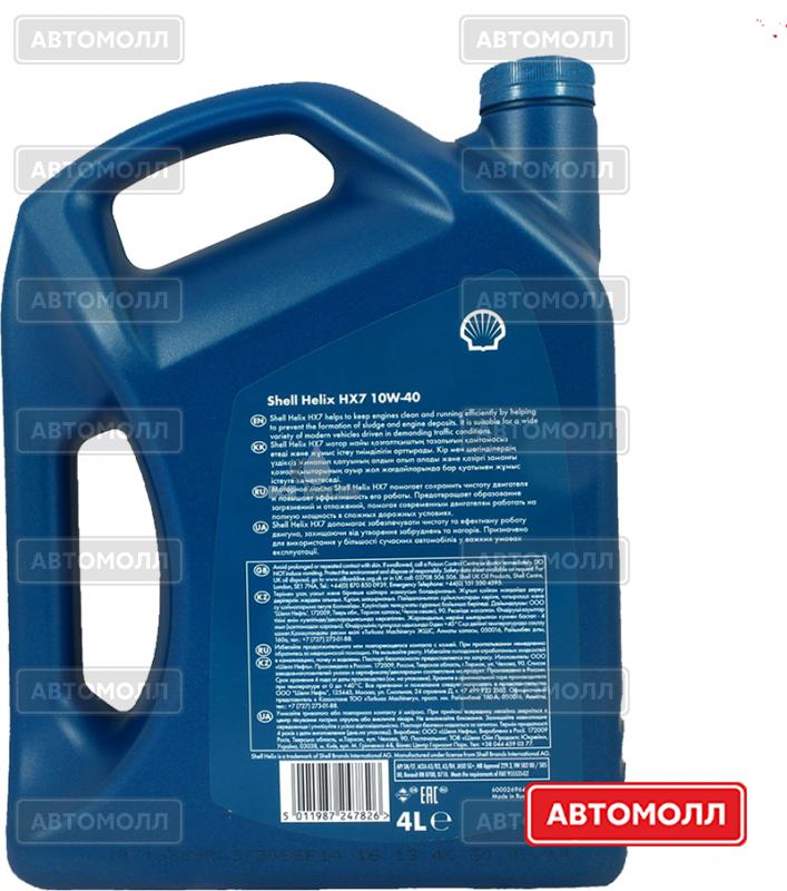 Моторное масло Shell Helix HX7 изображение #3