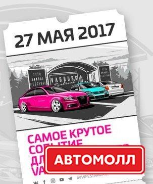 Автомолл официальный партнер фестиваля VOLKSWAGEN FEST 2017