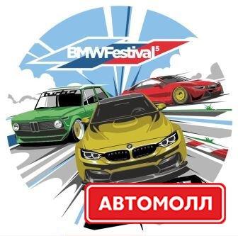 BMW Festival 2017