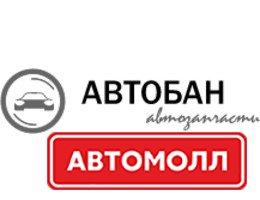 Компания «Автобан» - партнер фестиваля BMW-FEST 2017