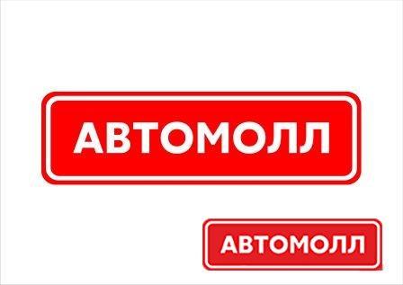 Компания Автоболт - автомобильные болты, винты,гайки и другой крепеж