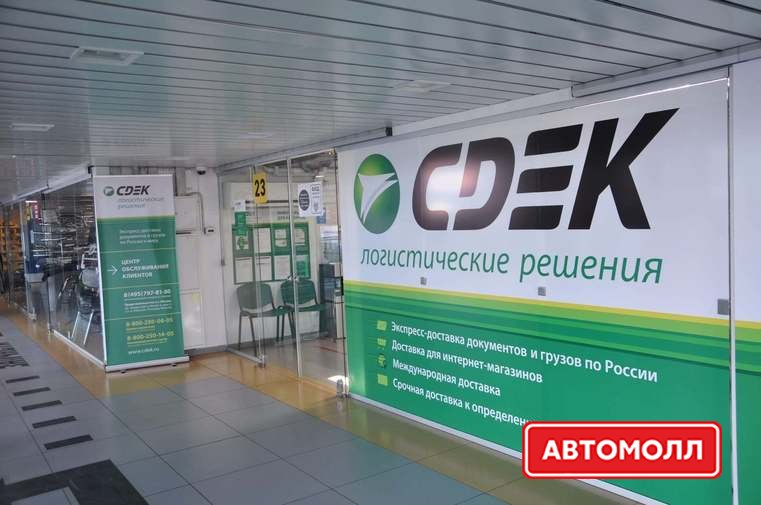 cdek_automall1