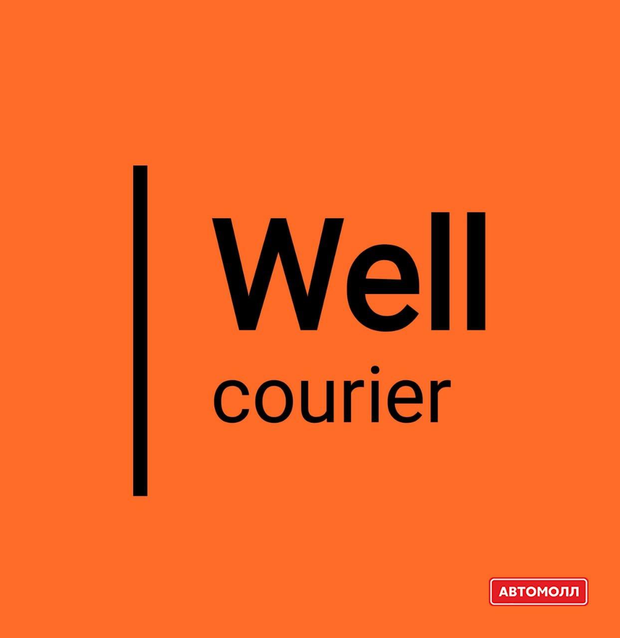 WELL courier - самая удобная доставка!