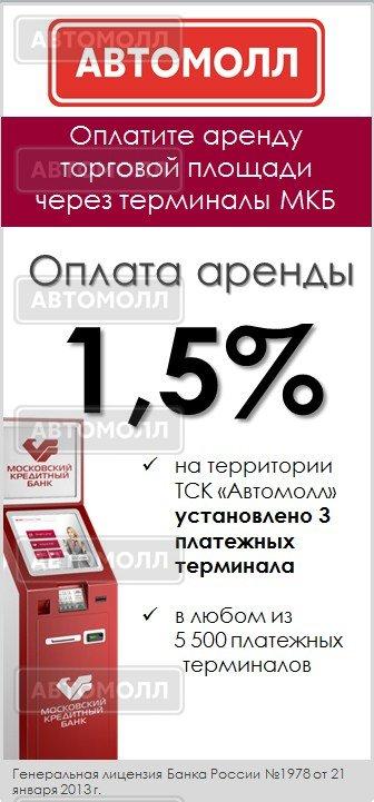 Оплата аренды МКБ