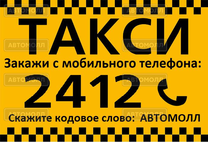 Заказ такси по короткому номеру 2412, кодовое слово АвтоМОЛ